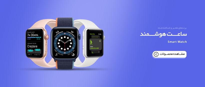 فروش ساعت هوشمند